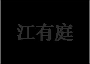 台湾江有庭天目杯