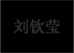 台湾刘钦莹天予窑老石桥