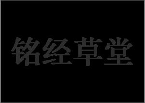 景德镇陈晋铭经草堂