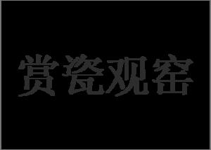 景德镇赏瓷观窑