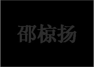 台湾邵椋扬天目