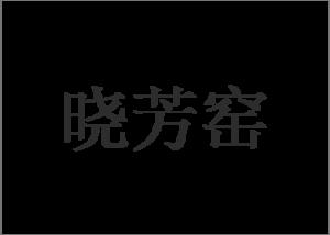 台湾蔡晓窑