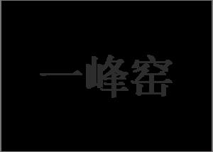 景德镇一峰窑永宣堂
